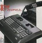 Visão do telefone do Mitsubishi ML-TS2H