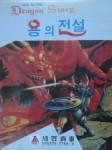 Capa de The Three Dragon Story