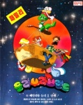 Anúncio Dooly Bravo Land (Famicom)