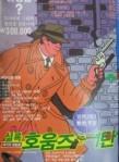 Anúncio de Sherlock Holmes