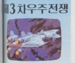 Anúncio de Space War 3