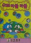 Capa de Super Bubble Bobble
