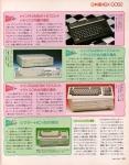 Canon_V-30F_Mitsubishi_ML-G30_MSX_Magazine_1988_08