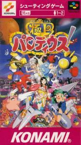 gokujou-cover-sfc
