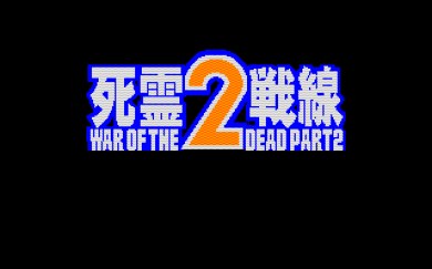 shiryo-sensen-2-war-of-the-dead-part-2_1
