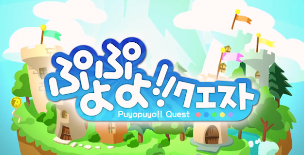 Puyo-Puyo-Quest.png