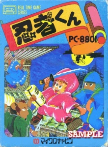 ninjakunmc-pc88cover