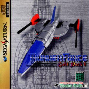 thunder-force-gold-pack-1-sega-saturn-front-cover