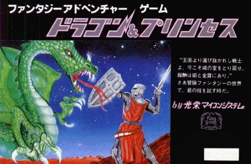 dragonandprincess-cover