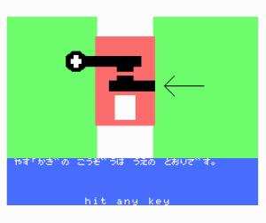 MSX_extra5