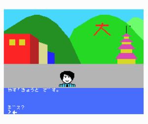 MSX_extra6