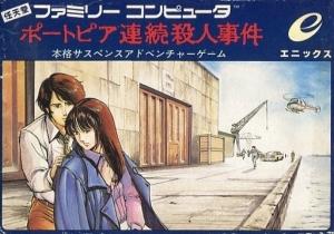 portopia02_Cover_Famicom